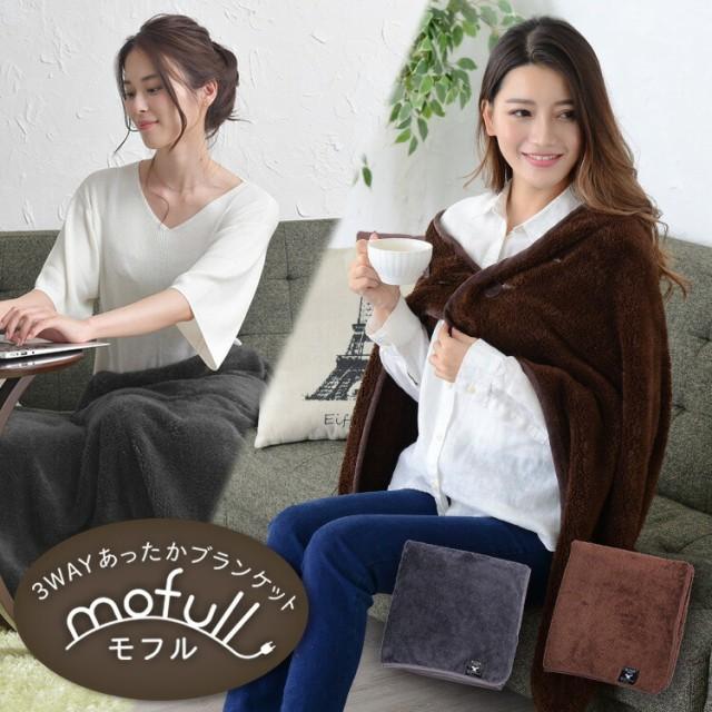 【ブランケット 大判 北欧 電気毛布】3wayあった...