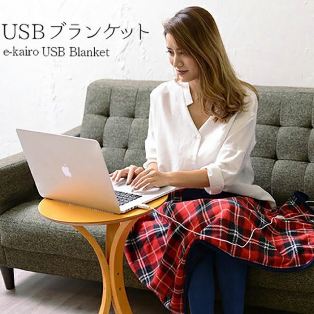 【ブランケット】USBブランケット USB Blanket e-...
