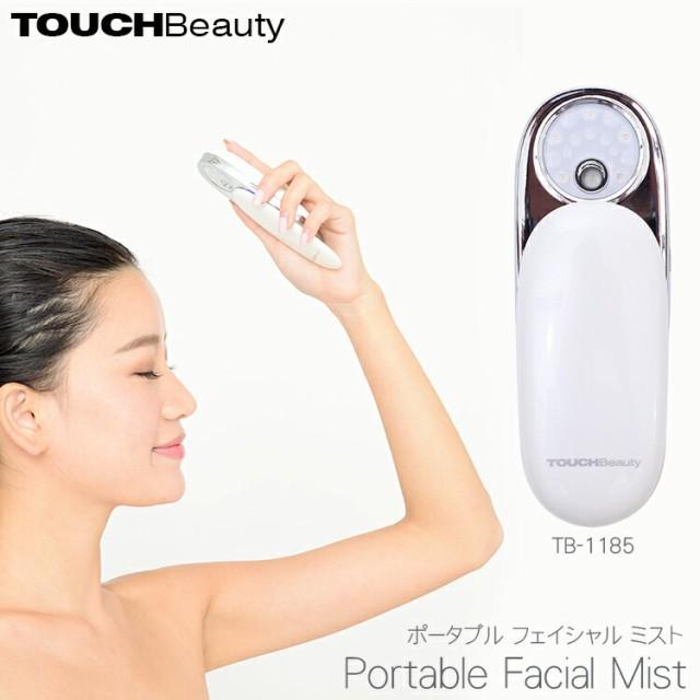 美顔器 LED Portable Facial Mist ポータブルフェイシャルミスト パールホワイト ミスト TB-1185 リラックス 角質層 浸透促進 肌