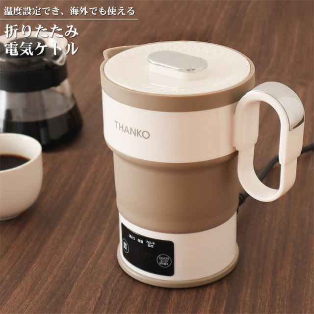 【電気ケトル コンパクト】折りたたみ電気ケトル【CSFIELKT】PSEマーク取得済み 折り畳み 持ち運び 海外 対応 旅行 温度設定 コーヒー お