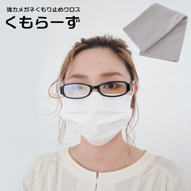 メガネ 曇り止め マスク着用時に 強力メガネくも...