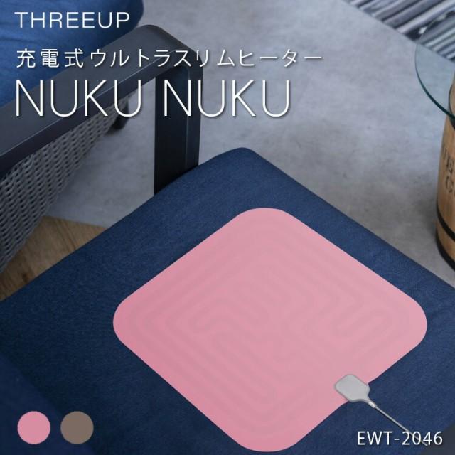 USBヒーター マット 薄型 充電式ウルトラスリムヒーター「ぬくぬく」 アッシュピンク/グレージュ/EWT-2046 あったかグッズ 暖房 冬