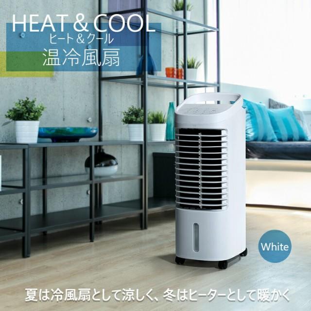 温冷風扇 「ヒート&クール」 冷風扇 おしゃれ HC...