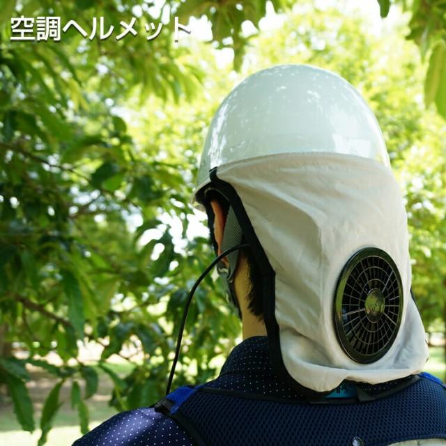 【空調服 ヘルメット】空調ヘルメット02 送料無料...