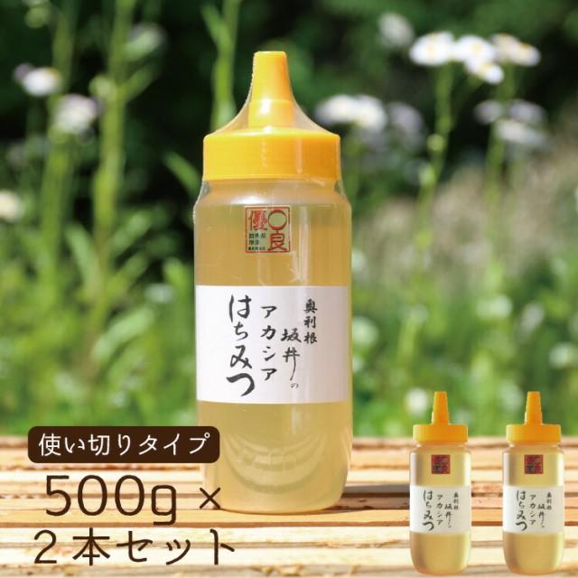【はちみつ 国産 アカシア 送料無料 500g 2本セッ...