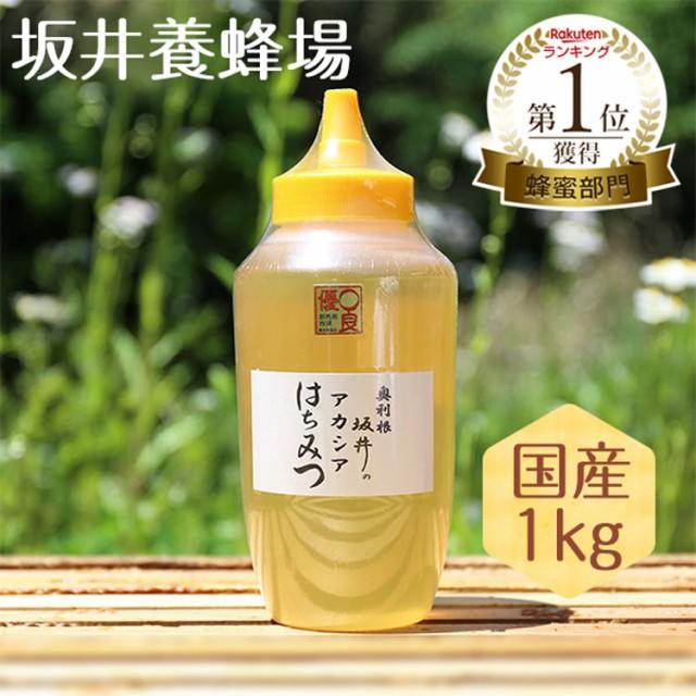 はちみつ 国産 低GI値 特選アカシア蜂蜜 1kg TA10...