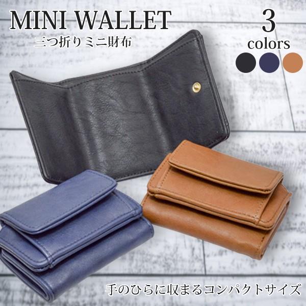 小さい 財布 メンズ コンパクト三つ折りミニウォ...