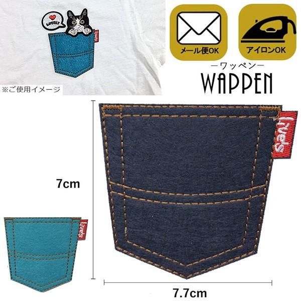ポケット ワッペン 刺繍 アイロン接着 縦7cm×横7...