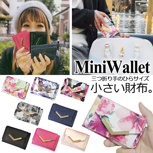 小さい 財布 コンパクト三つ折りミニウォレット ...