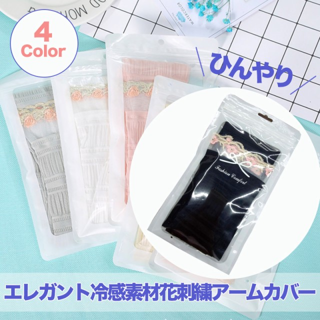 送料無料 冷感素材 クール エレガント 花 刺繍 レ...