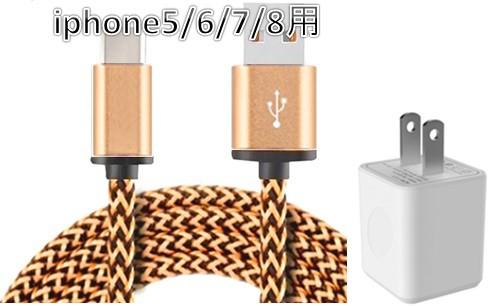 SALE【iphone5/6 USBケーブル gold+ コンセント ...
