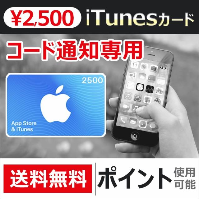 iTunes Card 2500円分 アイチューンズカード Apple プリペイドカード  コード通知 [Eメール通知専用]