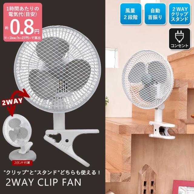 【訳あり】小型扇風機 扇風機 小型 クリップ 扇風...