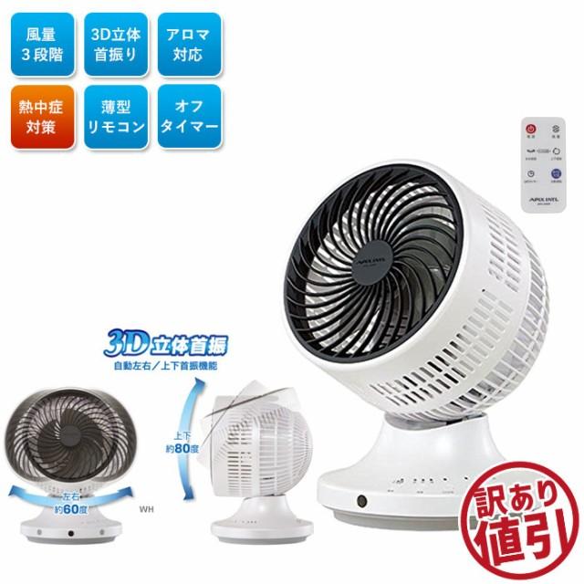 【訳あり】送風機 空気循環 サーキュレーター 首...