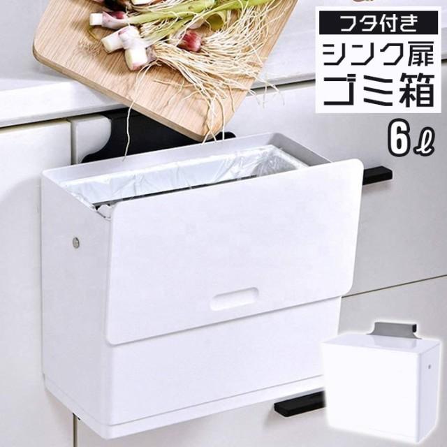 吊り下げ ゴミ箱 シンク 扉 台所 洗面所 トイレ ...