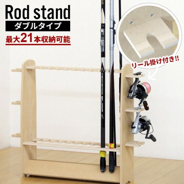 ロッドスタンド 日本製 木製 21本収納  釣竿 収納...
