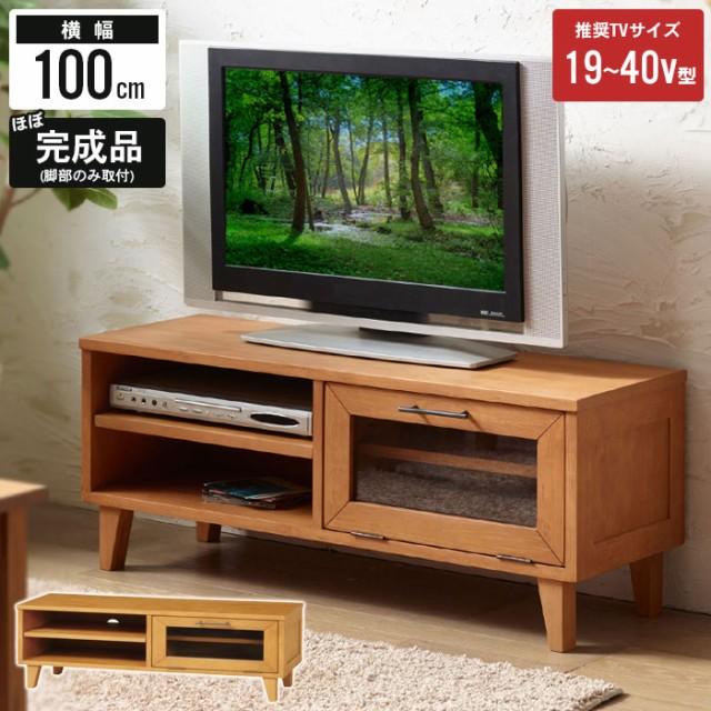 TV台 リビング収納 天然木 テレビ台 北欧 幅100 c...