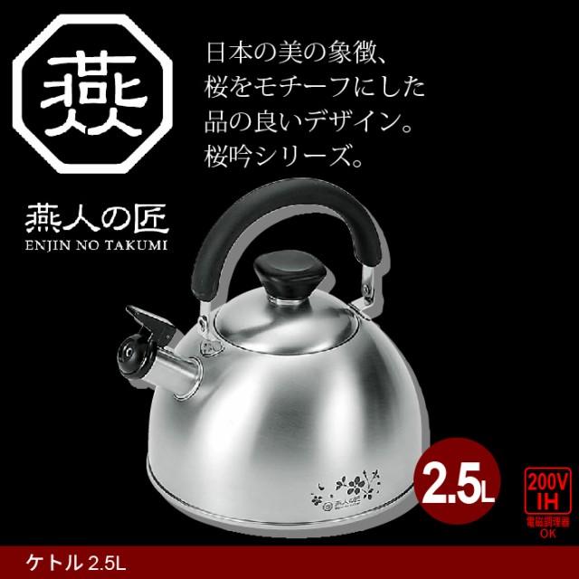 ヤカン 薬缶 湯沸し お湯 ステンレス やかん 2.5L...