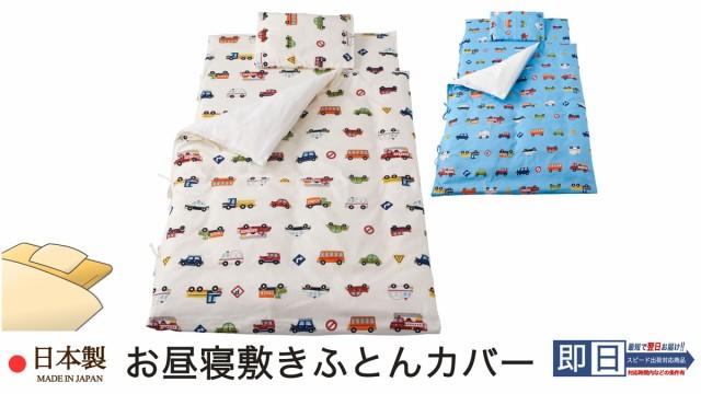 お昼寝敷き布団カバー ( 70×120×3cm用 )  ...