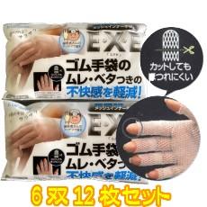 インナー手袋 E・X・E エグゼ メッシュ 6双 12枚...