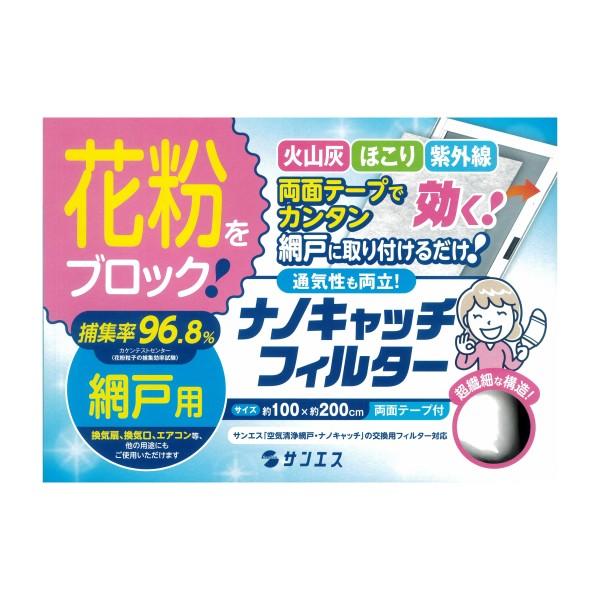 網戸用花粉フィルター ナノキャッチフィルター 花...