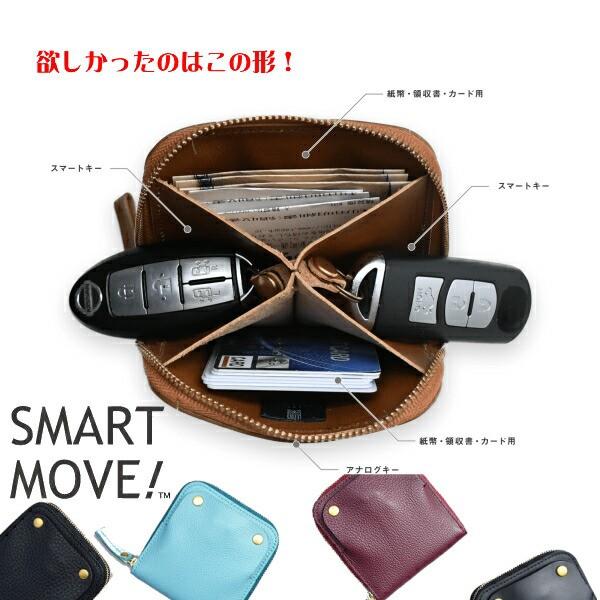 SMART MOVE スマートムーブ リモコンキーケース ...