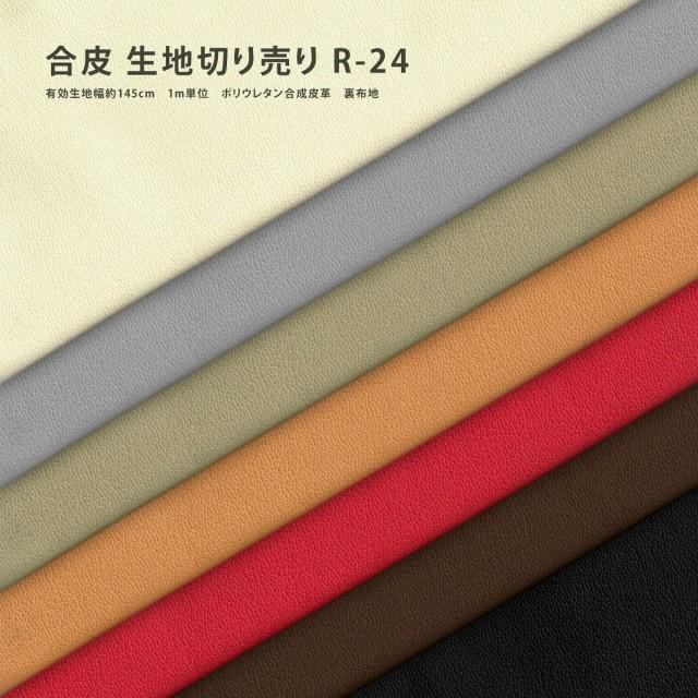 145cm幅 1m単位 生地切り売り R-24(合成皮革/...