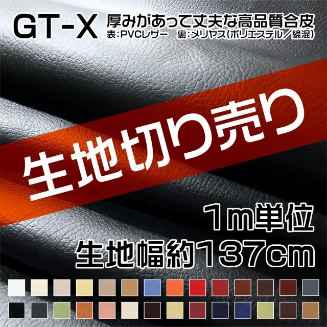 137cm幅 1m単位 生地切り売り GT-X(合成皮革)...