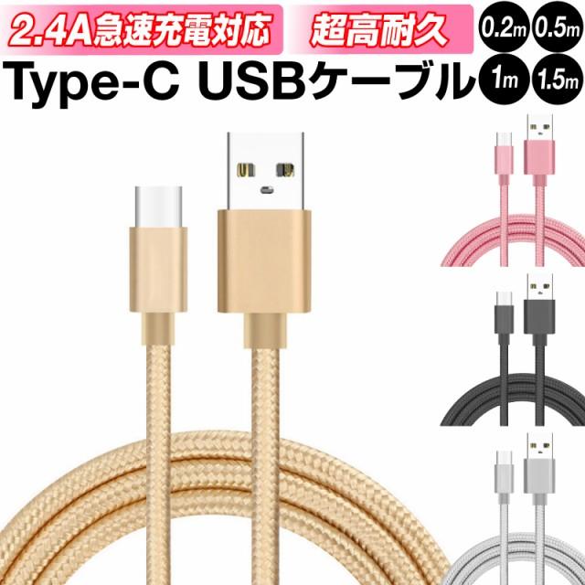 usb Type-Cケーブル Type-C 長さ 0.25m 0.5m 1m 1...