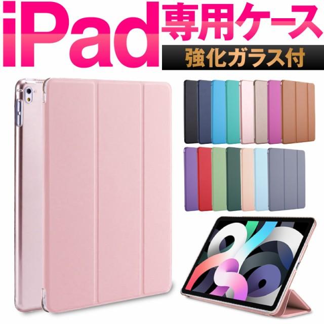 [クーポン利用可能]iPadケース9.7  第6世代 10.2...