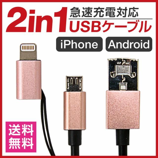 USBケーブル おすそ分け機能付き スマホからスマ...