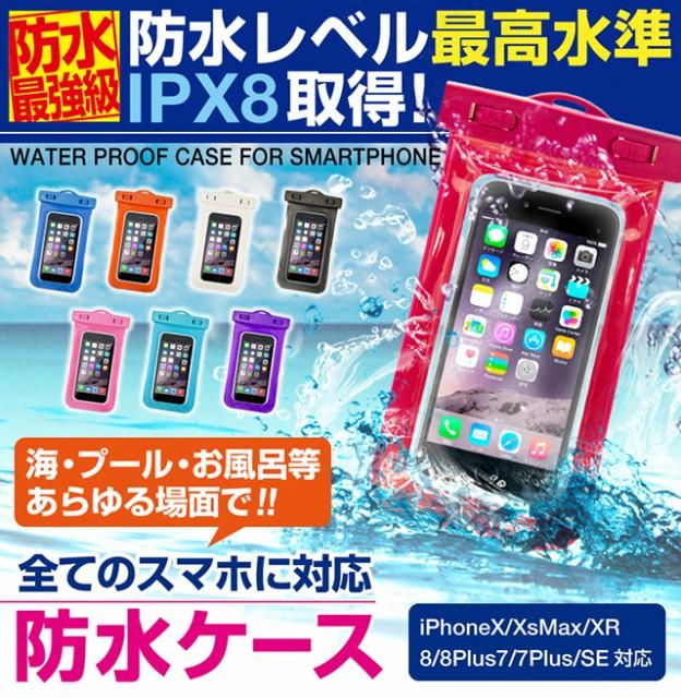 防水ケース 携帯防水ケース iphone スマホ androi...