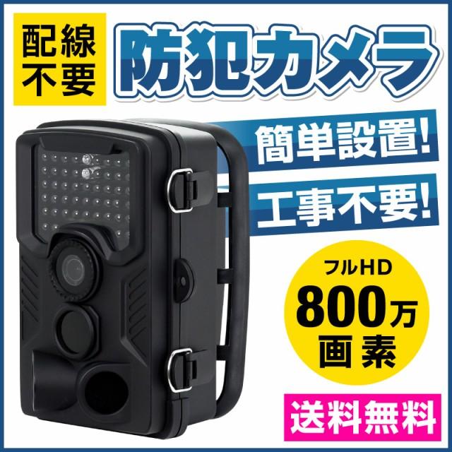防犯カメラ トレイルカメラ 防犯カメラセット 小...