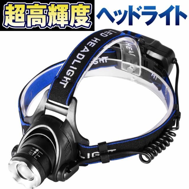 ヘッドライト led 充電式 h4 最強ルーメン 車検対...