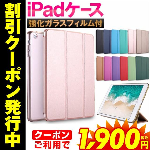 [クーポン利用で1,900円!]ipad ケース 第7世代 i...
