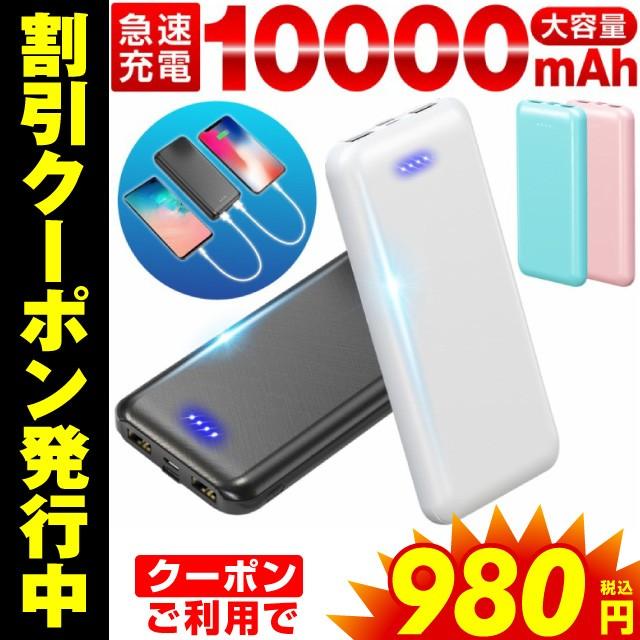[クーポン利用で980円!]モバイルバッテリー 大容...