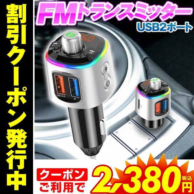 [クーポン利用で2,380円!]fmトランスミッター bl...