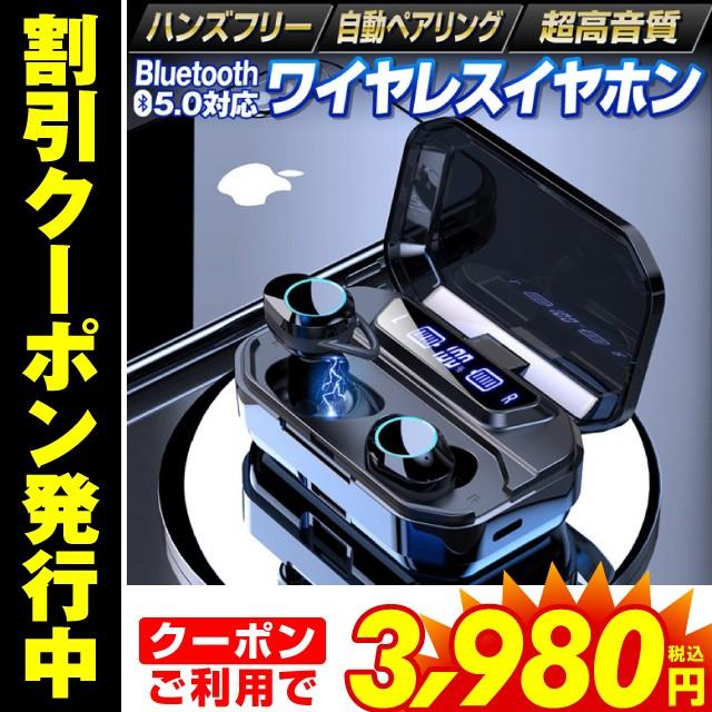 [クーポン利用で3980円!]ワイヤレスイヤホン blu...