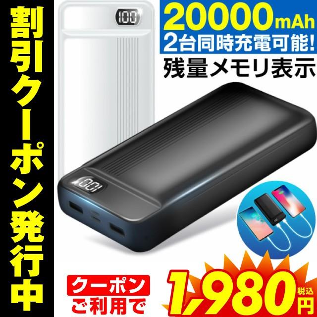 [クーポン利用で1,980円]モバイルバッテリー 大容...