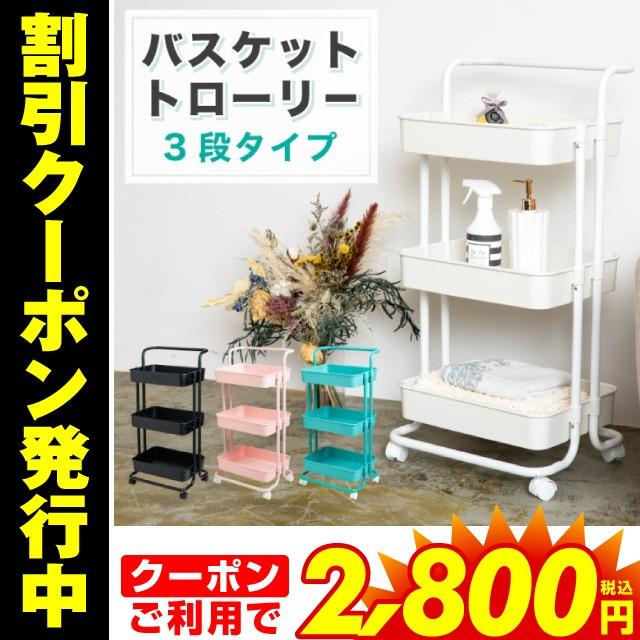 [クーポン利用で2,800円!]キッチンワゴン キャス...