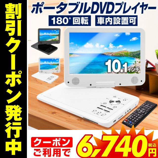 [クーポン利用で6,740円!]DVDプレーヤー ポータ...