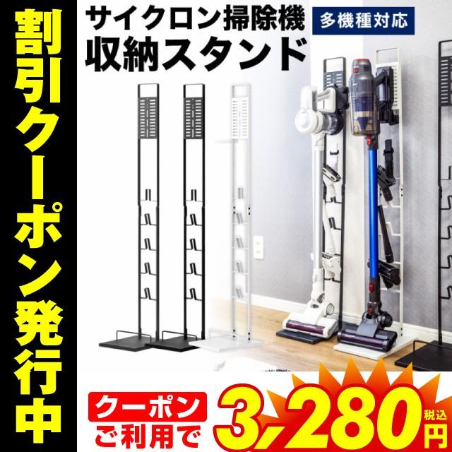 [クーポン利用で3,280円!] 掃除機 スタンド ステ...