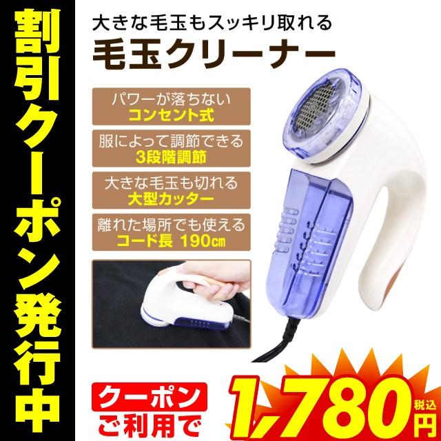 [クーポン利用で1,780円!]毛玉取り 毛玉取り機 ...