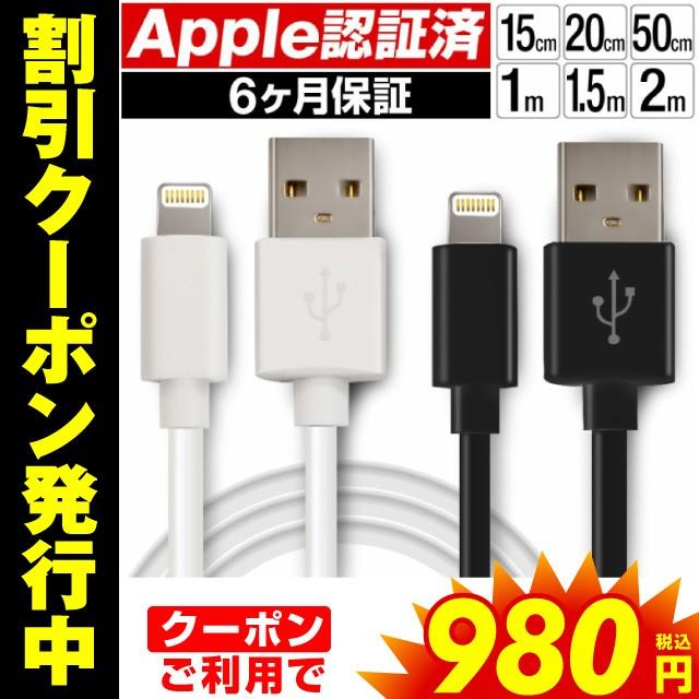 [クーポン利用で980円!]iPhoneケーブル 2m 1.5m ...