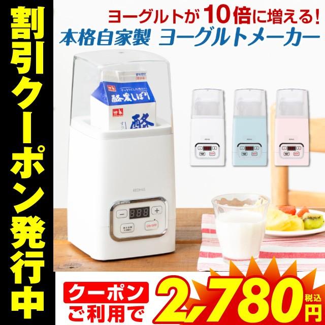 [クーポン利用で2,780円!]ヨーグルトメーカー ...