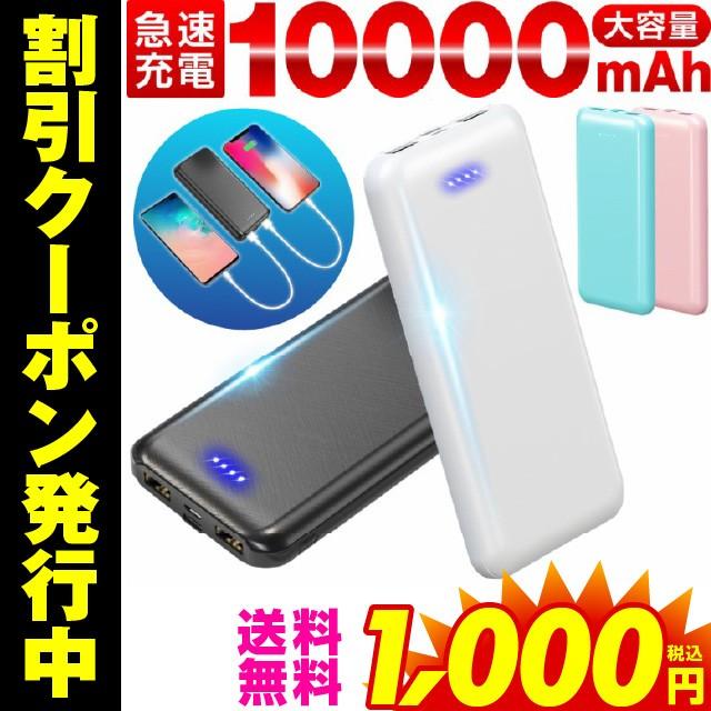[クーポン利用で1000円!]モバイルバッテリー 大...