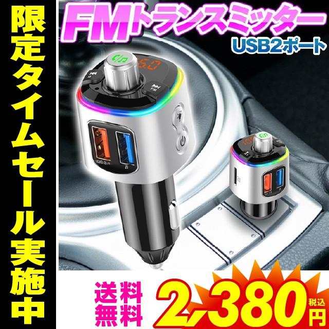 fmトランスミッター bluetooth 5.0 高音質 fmトラ...