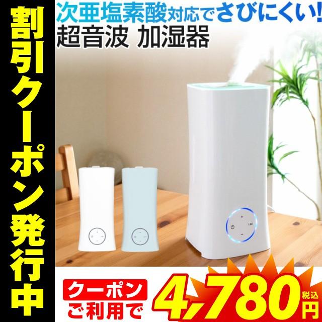 [クーポン利用で4780円!] 加湿器 卓上 超音波 卓...