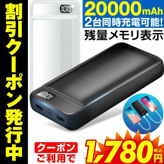 [クーポン利用で1,780円]モバイルバッテリー 大容...