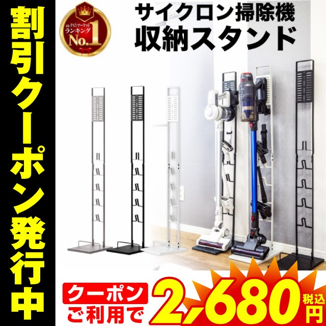 [クーポン利用で2,680円!]掃除機 スタンド ステ...